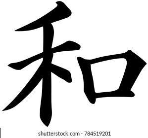 Chinese Calligraphy Vector Character for Peace, He