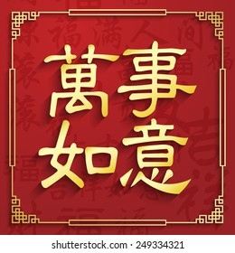 Chinese Calligraphy wan shi ru yi Translation: Everything is going very smoothly.