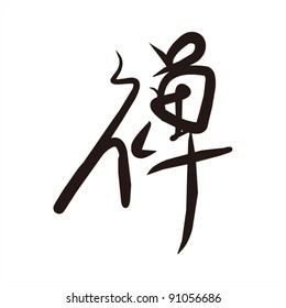 "Chinese calligraphy word ""Zen"" (a symbol of Zen, meditation)"
