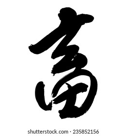 Chinese Calligraphy Xu or Chu, Translation: to raise (animals)