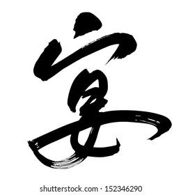 Chinese Calligraphy yan, Translation: feast, repose