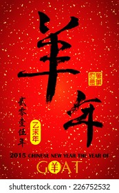Chinese Calligraphy yang nian Translation: goat year. / Year of the Goat 2015. /Red stamps which on the attached image in wan shi ru yi Translation: Everything is going very smoothly.