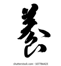 Chinese Calligraphy yang  -- to raise (animals), to bring up (children), to keep (pets)