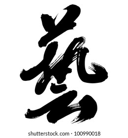"Chinese Calligraphy ""yi"" -- art, skill"