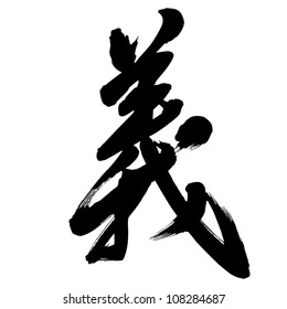 Chinese Calligraphy yi -- justice, righteousness, meaning