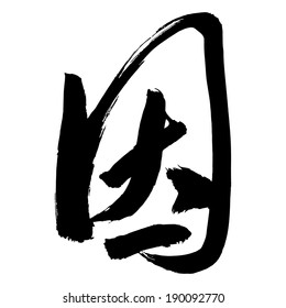 Chinese Calligraphy yin, Translation: cause; reason; because