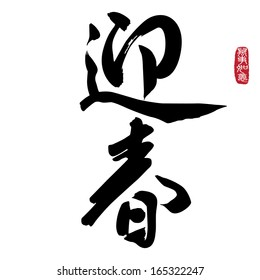 Chinese Calligraphy ying chun, Translation: welcome spring for Chinese New Year. Chinese seal wan shi ru yi, Translation: Everything is going very smoothly.
