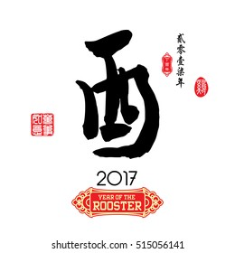 "Chinese calligraphy : You Characters meaning of "" rooster "" / Red stamps which Translation: Everything is going very smoothly / Chinese small text translation:Chinese calendar for the year of rooster"