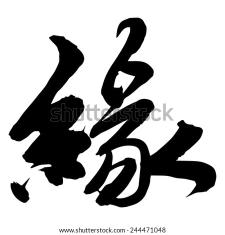 Chinese Calligraphy Yuan Translation Cause Reason Stock Vector