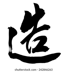 Chinese Calligraphy zao, Translation: to make, to build, to invent, to manufacture