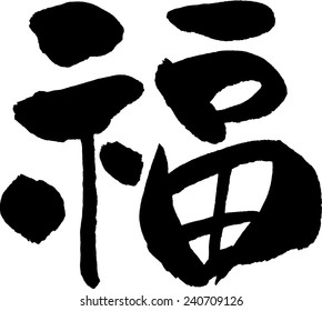 """Chinese character for """"blessing"""""""