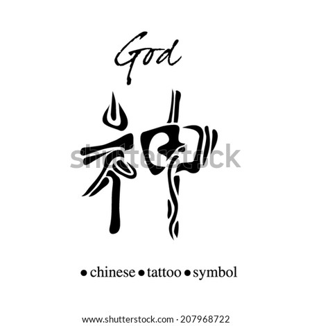 Chinese Character Calligraphy God Stock Vector Royalty Free