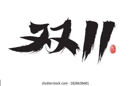 """Chinese character """"Double 11"""" handwritten calligraphy font"""