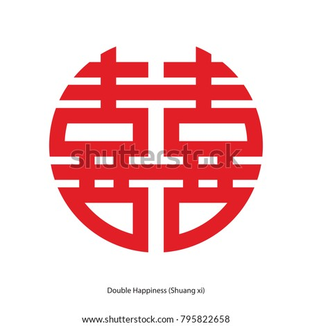 Chinese Character Double Happiness Circle Shape Stock Vector