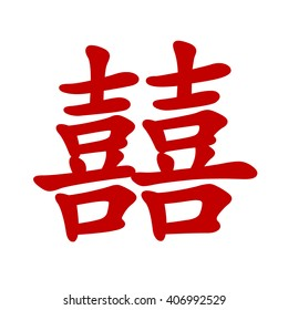 "Chinese character 'Double Happiness"" flat vector icon for apps and print"