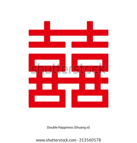 Chinese Character Double Happiness Square Shape Stock Vector