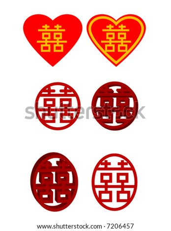 Chinese Character Double Happiness Symbol Wedding Stock Vector