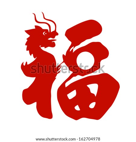 Chinese Character Fu Fortune Good Luck Stock Vector Royalty Free