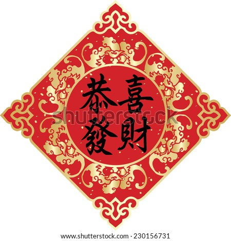 the chinese character gong xi fa cai means may prosperity be