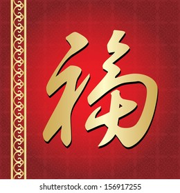 Chinese Character for Good Fortune
