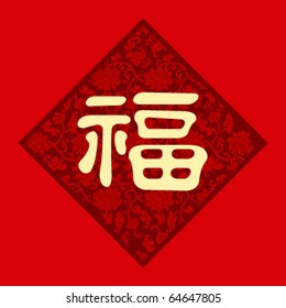 "Chinese character for ""good fortune"""