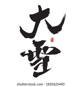 """Chinese character """"Heavy snow"""" handwritten calligraphy font"""