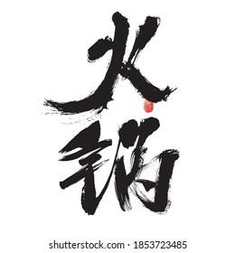"Chinese character ""hot pot"" handwritten calligraphy font"