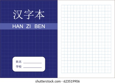 Chinese School Images, Stock Photos & Vectors | Shutterstock
