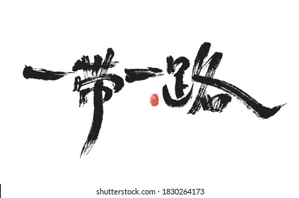 """Chinese character """"One Belt One Road"""" calligraphy handwritten font"""