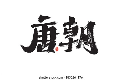 """Chinese character """"Tang Dynasty"""" calligraphy handwritten font"""
