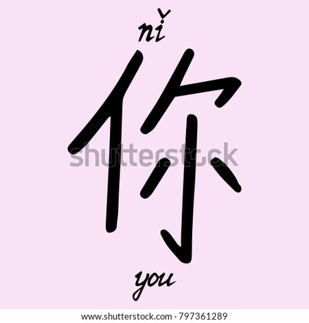 Chinese Character You Translation Into English Stock Vector Royalty