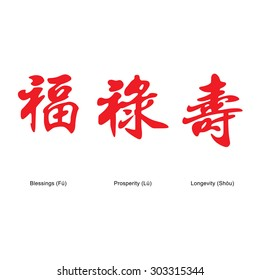 Chinese characters : Blessings, Prosperity and Longevity.