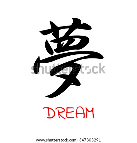 Chinese Characters Dream Yume Vector Illustration Stock Vector