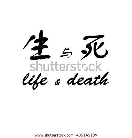 Chinese Characters Life Death On White Stock Vector Royalty Free