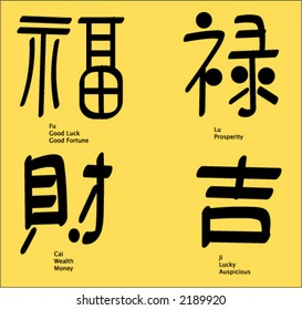 Chinese characters representing good luck, fortune and success