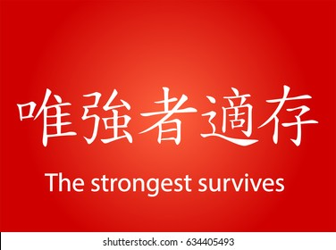 Chinese Characters - The strongest survives