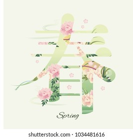Chinese characters symobol 'spring' with Japanese retro style.  Balls, chrysanthemum and ougi on that letter. isolated vector illustration.
