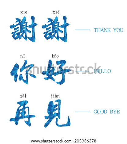 Chinese Characters Thank Youhellogood Bye Stock Vector Royalty Free