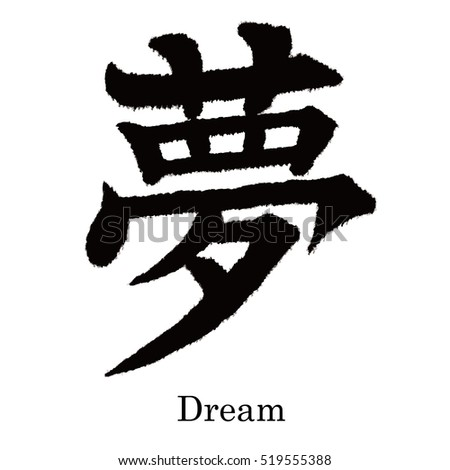 Chinese Characters That Yume Dream Stock Vector Royalty Free