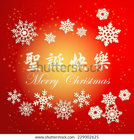chinese christmas greeting card translation merry christmas - Merry Christmas In Chinese