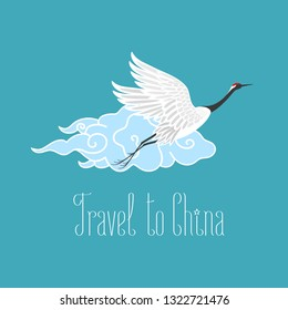 Chinese crane vector illustration. Travel to China concept design element or clipart in traditional Asian painting style