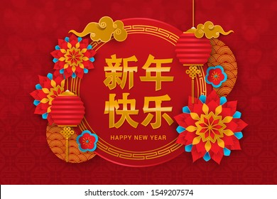 chinese decorative background for happy new year in chinese design. Translation : (title) Happy New Year. vector illustration