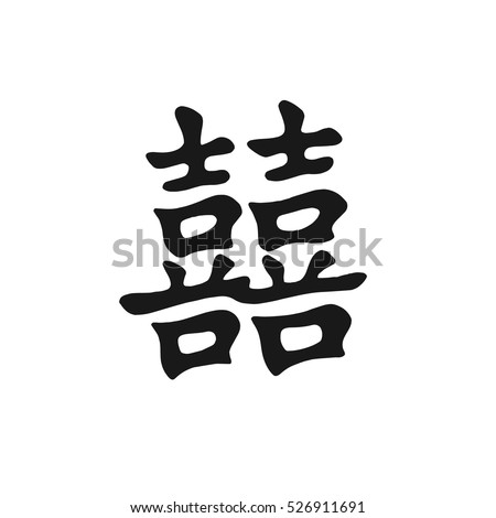 Chinese Double Happiness Symbol Feng Shui Stock Vector Royalty Free