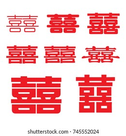 Chinese double happiness symbol set with traditional Chinese paper cut arts design