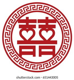 Chinese Double Happiness Wedding Symbol with Two Hearts Abstract vector Illustration