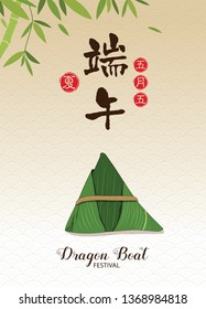 Chinese Dragon Boat Festival with chinese rice dumpling. Caption: Dragon Boat Festival, 5th day of May, Summer