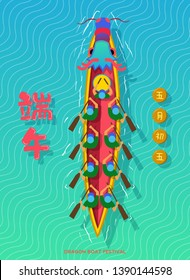 Chinese Dragon Boat Festival. Vector of dragon boat racing. Caption: Dragon Boat Festival, 5th day of May