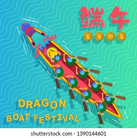 Chinese Dragon Boat Festival. Vector of dragon boat racing. Caption: Dragon Boat Festival, 5th day of May