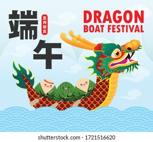 Chinese Dragon boat Race festival with rice dumplings, cute character design Happy Dragon boat festival on background greeting card vector illustration.Translation: Dragon Boat festival,5th day of may