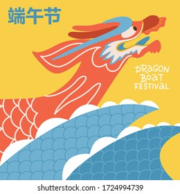 Chinese Dragon boat racing at sunset with a dragon surge to commemorate Duanwu Festival tradition. Flat vector illustration with lettering. Hieroglyph translation - Dragon boat festival.